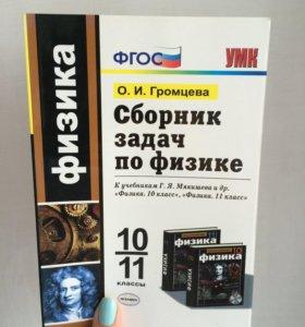 Сборник задач по физике (О.И. Громцева)