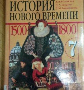 Продам учебник по истории 7 класс