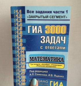 Математика. ГИА. 3000 задач.