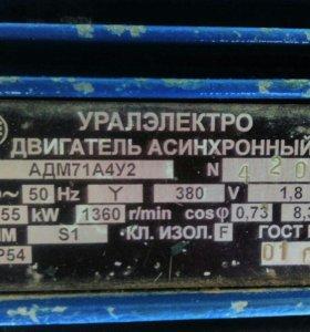 Электродвигатель трёхфазный фланцевый 550 ватт
