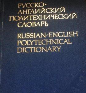 Русско-Английский политический словарь