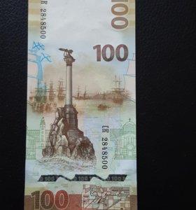100 рублей Крым 2015