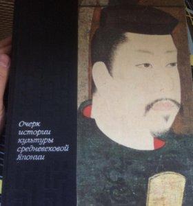 Очерк Истории Культуры средневековой Японии