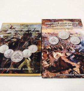 Альбом с монетами Отечественная война 1812 года
