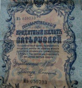 Банкноты 1909 года