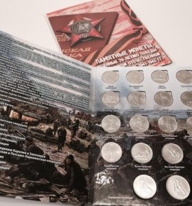 Альбом 70 лет Победы в Великой Отечественной войне
