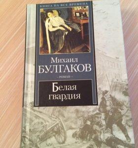 """М Булгаков """"Белая гвардия"""""""