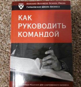 Книга по бизнесу, менеджменту