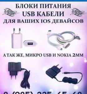 Блоки питания-USB кабеля