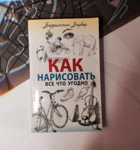 """Книга """"как нарисовать все что захочешь"""""""