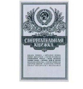 """Подарочный альбом с монетами """"Сберкнижка,3рубля"""