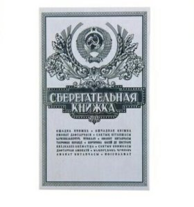 """Подарочный альбом с монетами """"Сберкнижка, 5 рублей"""