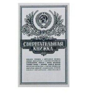"""Подарочный альбом с монетами """"Сберкнижка, 50рублей"""