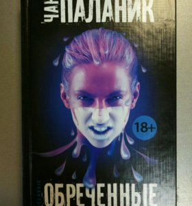 """Книга Чак Паланик """"Обреченные"""""""