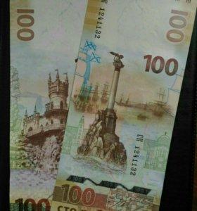 Юбилейная банкнота Крым