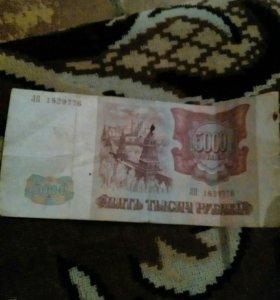 Банкнота номиналом 5000 1993-1994 года выпуска