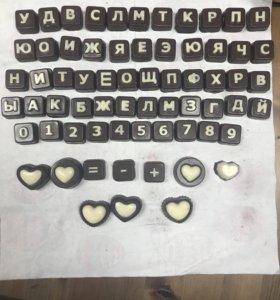 Шоколадные конфеты алфавит