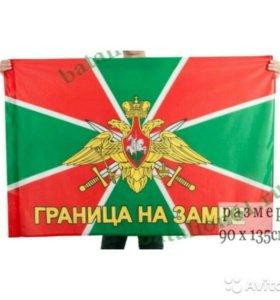Флаг пограничные войска граница на замке