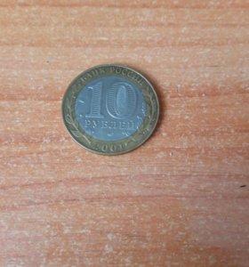 Монета 10 рублей 2001