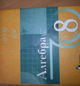 Алгебра 8класс Виленкин