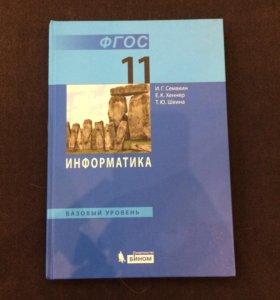 Информатика. ФГОС. 11 класс.