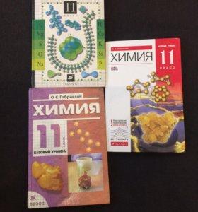 3 вида учебника Химии. 11 класс.
