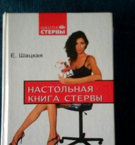 Настольная книга стервы Е. Шацкая