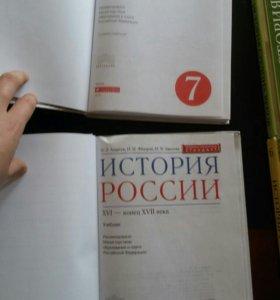 Всеобщая история и история россии 7 класс