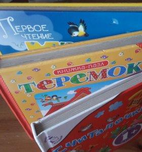 Книги для детей от 1года