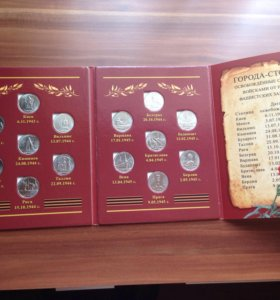 14-пятирублёвых  монет Города-Столицы