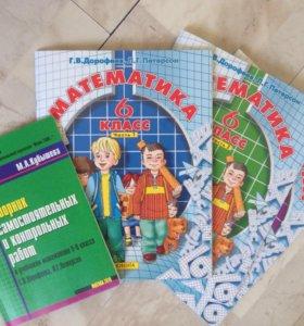 Учебники НОВЫЕ Математика 6 класс Петерсон