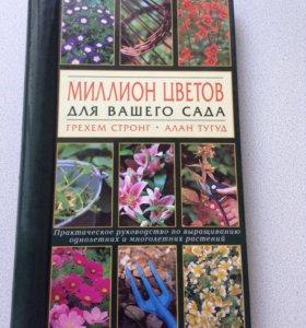Книга для цветовода-любителя