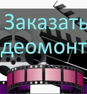 Видеомонтаж на заказ