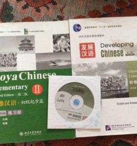Учебник и рабочая тетрадь по китайскому языку