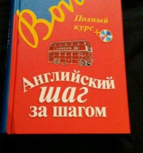 Учебник англиского языка