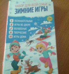"""Набор для всей семьи """"Зимние игры"""""""
