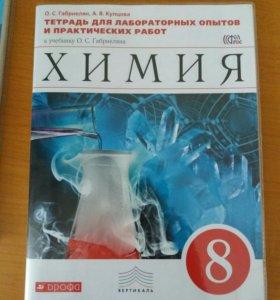 Тетрадь для лабораторных опытов по химии 8 класс