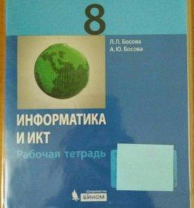 Рабочая тетрадь по информатике 8 класс