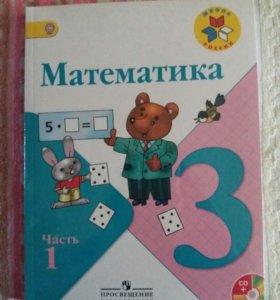Учебник математики М.И. Моро
