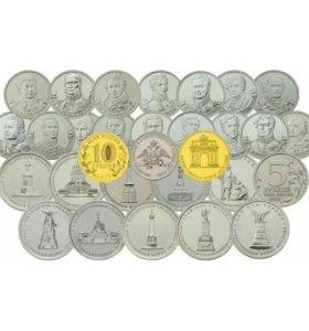 """28 монет из серии """"200-летие победы России в 1812г"""