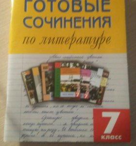Сборник готовых сочинений. 7 класс.
