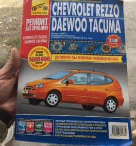 Книга по ремонту и эксплуатации Шевроле Резо