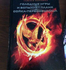 Книга, Голодные игры 3 части