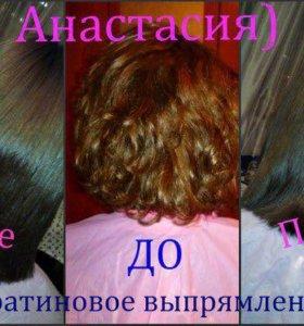 Кератиновое выпрямление)