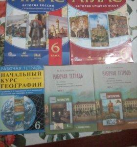 Рабочии тетради,атласы,учебники 6 класс