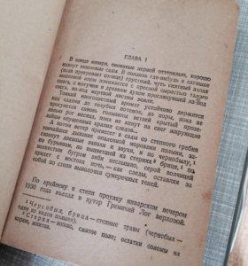 Книга 1937г