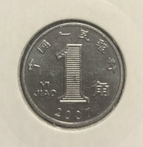 Монеты Китая