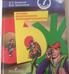 Учебник ОБЖ 7 класс