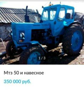 МТЗ 50