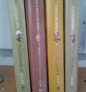 Книги (Артур и минипуты)
